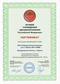 Магистраль Здоровья Больница также получила памятный знак и Сертификат дающий право на использование специального логотипа Конкурса в течение трех лет